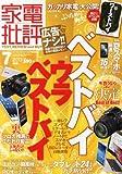 家電批評 2013年 07月号 [雑誌]