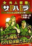 サハラ サンフラン死スコ編 (キングシリーズ 漫画スーパーワイド)
