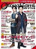 オトナファミ 2013年 6月号 [雑誌]