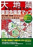 大地震あなたのまちの東京危険度マップ