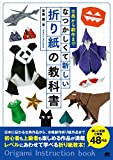 古典から創作まで なつかしくて新しい 折り紙の教科書