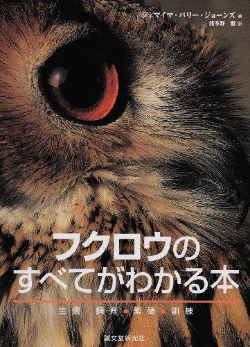 フクロウのすべてがわかる本―生態・飼育・繁殖・訓練