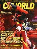 CGWORLD (シージーワールド) 2013年 06月号 vol.178