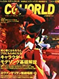 CG WORLD (V[W[ [h) 2013N 06