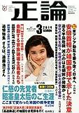 正論 2014年 03月号 [雑誌]