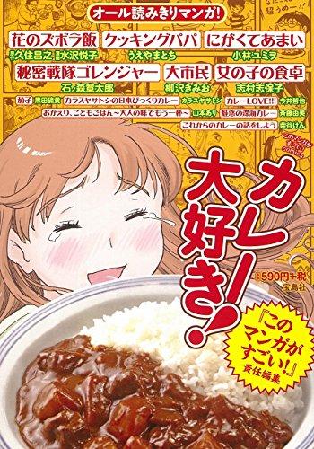このマンガがすごい!comics カレー大好き! (Konomanga ga Sugoi!COMICS)