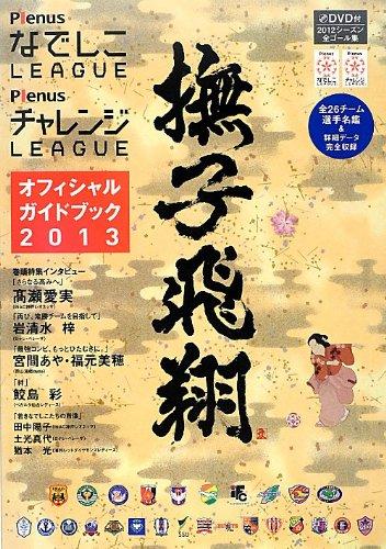 プレナスなでしこリーグ・プレナスチャレンジリーグ オフィシャルガイドブック 2013