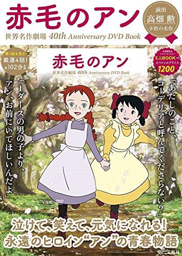 赤毛のアン 世界名作劇場40th Anniversary DVD Book (宝島社DVD BOOKシリーズ)