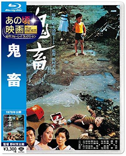 鬼畜(1978)