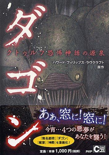 クトゥルフ恐怖神話の源泉 ダゴン(クラッシックCOMIC) 書影