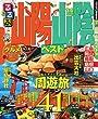 るるぶ山陽 山陰ベスト'14 (国内シリーズ)