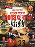 WORLD SOCCER KING (ワールドサッカーキング) 2013年 8/1号 [雑誌]