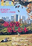 東京人増刊 新宿区を楽しむ本 2010年 02月号 [雑誌]