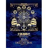 大航海時代 Online 10周年記念デラックスBOX 初回封入特典(10周年記念宝箱)