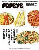 POPEYE特別編集 今日のランチはサンドイッチ、ピザ、スパゲッティ、それとも冷やし中華? (マガジンハウスムック)