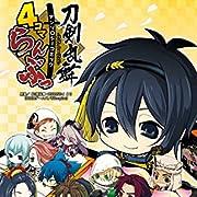 「刀剣乱舞-ONLINE-」アンソロジーコミック『4コマらんぶっ』