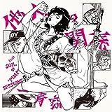 """他人の関係feat.SOIL&""""PIMP""""SESSIONS(初回限定盤)(DVD付)"""