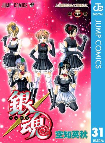 銀魂 モノクロ版 31 (ジャンプコミックスDIGITAL)