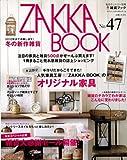 ZAKKA BOOK NO.47 (私のカントリー別冊)