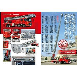 日本の消防車2015 (日本で唯一の消防車グラフィック年鑑)