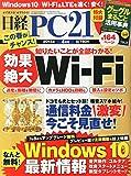 日経PC21 2015年 04 月号