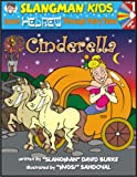 Learn Hebrew Through Fairy Tales Cinderella Level 1 (Foreign Language Through Fairy Tales) (Slangman Kids: Level 1)