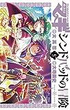 マギ シンドバッドの冒険 5 (裏少年サンデーコミックス)