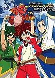 TVアニメーション ドラゴンコレクション 公式ファンブック