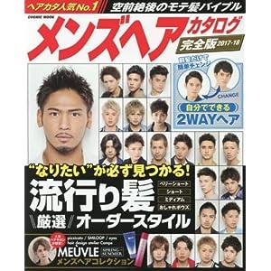 メンズヘアカタログ 表紙画像