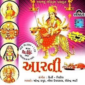 Aarti (Gujarati)