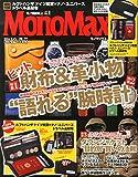 Mono Max (モノ・マックス) 2014年 12月号