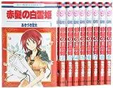赤髪の白雪姫 コミック 1-9巻セット (花とゆめCOMICS)