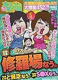ちび本当にあった笑える話 117 (ぶんか社コミックス)