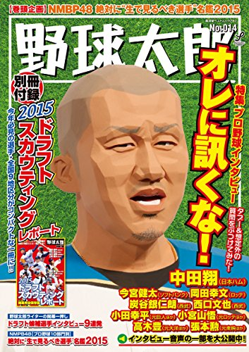 野球太郎 No.014 (廣済堂ベストムック293号)