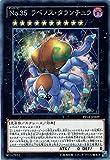 遊戯王 ARC-V No.35 ラベノス・タランチュラ (ノーマル) / プレミアムパック18 シングルカード PP18-JP009-N