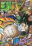 週刊少年ジャンプ 2005年1月13.15日 No.03.04