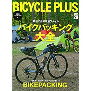 BICYCLE PLUS 表紙画像
