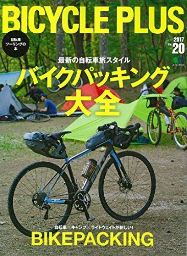 BICYCLE PLUS 2017年Vol.20 大きい表紙画像