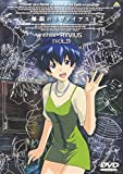 無限のリヴァイアス Vol.2[DVD]