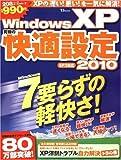 WindowsXP究極の快適設定 2010 (TJ MOOK)