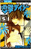 電撃デイジー 5 (Betsucomiフラワーコミックス)