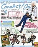 ファミ通Connect!On-コネクト!オン- Vol.49 JANUARY (エンターブレインムック)