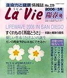 LaVie (ラビエ) 2006年 03月号