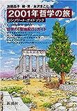 2001年哲学の旅—コンプリート・ガイドブック