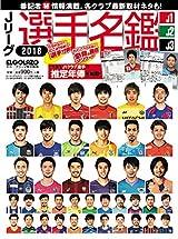 Jリーグ選手名鑑2018