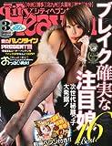 City Heaven (シティヘブン) 九州版 2013年 03月号 [雑誌]