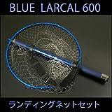 小継玉の柄 BLUE LARCAL600 & 強化アルミ玉網(枠青/白網) セット ショルダーベルト付 (190138-600-190142)