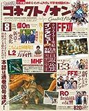 月刊ファミ通コネクト!オン 2013年8月号