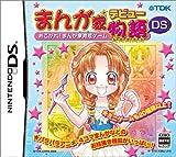 まんが家デビュー物語DS (4色ボールペン付き)
