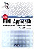理学療法・作業療法のための実践編BiNI Approach―運動の成り立ちから導く、治療をシンプルにする法則性